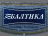 Baltika 7 Premium/Supérieure ▶ Gallery 1920 ▶ Image 6083 (Label • Этикетка)