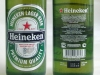 Heineken Lager ▶ Gallery 28 ▶ Image 71 (Glass Bottle • Стеклянная бутылка)
