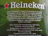 Heineken Lager ▶ Gallery 28 ▶ Image 72 (Back Label • Контрэтикетка)
