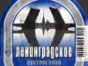 Ленинградское ▶ Gallery 439 ▶ Image 1106 (Label • Этикетка)