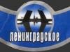 Ленинградское ▶ Gallery 439 ▶ Image 1107 (Neck Label • Кольеретка)