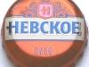 Невское светлое ▶ Gallery 861 ▶ Image 2306 (Bottle Cap • Пробка)