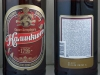 Калинкинъ ▶ Gallery 1710 ▶ Image 5260 (Glass Bottle • Стеклянная бутылка)