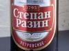 Степан Разин Петровское ▶ Gallery 1711 ▶ Image 5261 (Glass Bottle • Стеклянная бутылка)