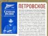 Степан Разин Петровское ▶ Gallery 1711 ▶ Image 6024 (Back Label • Контрэтикетка)