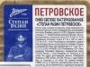 Степан Разин Петровское ▶ Gallery 1711 ▶ Image 10404 (Back Label • Контрэтикетка)
