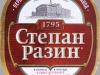 Степан Разин Петровское ▶ Gallery 1711 ▶ Image 5264 (Label • Этикетка)