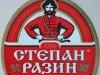 Степан Разин Петровское ▶ Gallery 1711 ▶ Image 5265 (Label • Этикетка)