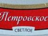Степан Разин Петровское ▶ Gallery 1711 ▶ Image 5267 (Neck Label • Кольеретка)