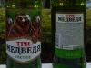 Три медведя ▶ Gallery 2934 ▶ Image 10210 (Glass Bottle • Стеклянная бутылка)