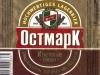 Остмарк Крепкое ▶ Gallery 2754 ▶ Image 9409 (Label • Этикетка)