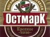 Остмарк Крепкое ▶ Gallery 2753 ▶ Image 9407 (Label • Этикетка)