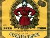 Степан Разин специальное ▶ Gallery 599 ▶ Image 1680 (Label • Этикетка)