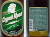 Седой Урал ▶ Gallery 832 ▶ Image 2218 (Glass Bottle • Стеклянная бутылка)
