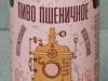 Пиво Пшеничное ▶ Gallery 1865 ▶ Image 5778 (Glass Bottle • Стеклянная бутылка)