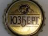 Пиво Пшеничное ▶ Gallery 1865 ▶ Image 5779 (Bottle Cap • Пробка)