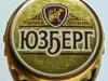Пиво Тёмное фильтрованное ▶ Gallery 2234 ▶ Image 7392 (Bottle Cap • Пробка)