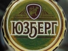 Юзберг Dunkel ▶ Gallery 2089 ▶ Image 6690 (Bottle Cap • Пробка)