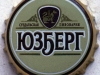 Юзберг Kellerbier ▶ Gallery 1207 ▶ Image 3490 (Bottle Cap • Пробка)