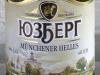 Юзберг Munchener Helles ▶ Gallery 1208 ▶ Image 3491 (Glass Bottle • Стеклянная бутылка)