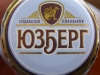 Юзберг Weissbier ▶ Gallery 1209 ▶ Image 3497 (Bottle Cap • Пробка)