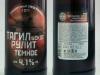 Тагильское темное ▶ Gallery 2346 ▶ Image 7806 (Glass Bottle • Стеклянная бутылка)