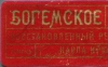Богемское. Рецепт 1884 года ▶ Gallery 773 ▶ Image 2783 (Excise Stamp • Акцизная марка)