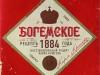 Богемское. Рецепт 1884 года ▶ Gallery 773 ▶ Image 2784 (Label • Этикетка)