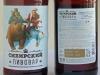 Сибирский пивовар ▶ Gallery 882 ▶ Image 2607 (Glass Bottle • Стеклянная бутылка)