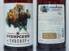 Сибирский пивовар ▶ Gallery 882 ▶ Image 2375 (Glass Bottle • Стеклянная бутылка)