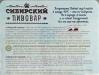 Сибирский пивовар ▶ Gallery 882 ▶ Image 2608 (Back Label • Контрэтикетка)