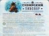 Сибирский пивовар ▶ Gallery 882 ▶ Image 2358 (Back Label • Контрэтикетка)