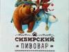 Сибирский пивовар ▶ Gallery 882 ▶ Image 2610 (Label • Этикетка)