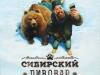 Сибирский пивовар ▶ Gallery 882 ▶ Image 2359 (Label • Этикетка)