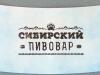 Сибирский пивовар ▶ Gallery 882 ▶ Image 2360 (Neck Label • Кольеретка)
