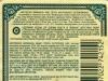 Жигулевское фирменное ▶ Gallery 844 ▶ Image 4706 (Back Label • Контрэтикетка)