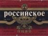 Российское ▶ Gallery 1823 ▶ Image 5617 (Label • Этикетка)
