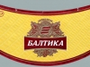 Балтика Мягкое №7 ▶ Gallery 2884 ▶ Image 9990 (Neck Label • Кольеретка)