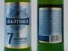 Балтика №7 экспортное ▶ Gallery 2634 ▶ Image 8990 (Glass Bottle • Стеклянная бутылка)