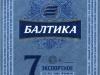 Балтика №7 экспортное ▶ Gallery 2634 ▶ Image 8993 (Label • Этикетка)