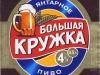 Большая кружка Янтарное ▶ Gallery 1110 ▶ Image 3193 (Label • Этикетка)