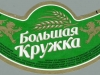 Большая Кружка Чешское ▶ Gallery 2730 ▶ Image 9297 (Neck Label • Кольеретка)