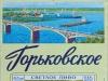 Горьковское ▶ Gallery 2486 ▶ Image 8258 (Label • Этикетка)