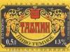 ТАОПИН темное ▶ Gallery 1251 ▶ Image 3614 (Label • Этикетка)
