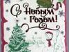 Афанасий Доброе светлое новогоднее ▶ Gallery 1341 ▶ Image 3877 (Label • Этикетка)