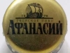 Афанасий светлое ▶ Gallery 536 ▶ Image 8679 (Bottle Cap • Пробка)