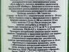 Афанасий Имбирное ▶ Gallery 624 ▶ Image 1759 (Back Label • Контрэтикетка)