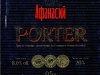 Porter ▶ Gallery 2645 ▶ Image 8942 (Label • Этикетка)