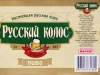 Русский колос ▶ Gallery 1610 ▶ Image 4863 (Wrap Around Label • Круговая этикетка)