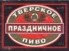 Тверское Праздничное ▶ Gallery 1605 ▶ Image 4849 (Label • Этикетка)